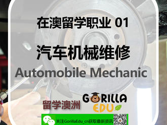 车辆机械(Automobile Mechanic)