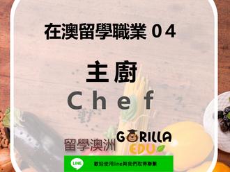 主廚 (Chef)