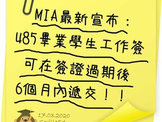 重磅消息! ! !經MIA確認,485畢業生工作簽證可以在學生簽過期6個月內遞交申請,民眾是否更渴望關閉學校? ?