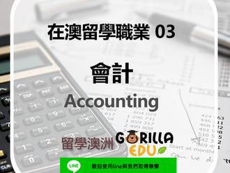 會計學(Accounting)