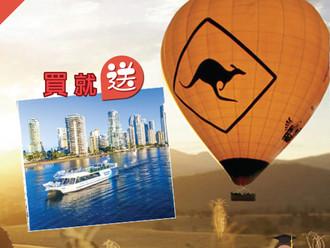 坐熱氣球送觀景遊船