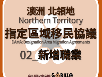 北領地指定區域移民協議-新增職業