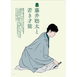 「読む将棋」一章扉
