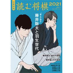 「読む将棋」表紙