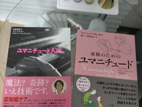 高齢化社会の日本で今、わたしたちが知っておきたいこと。