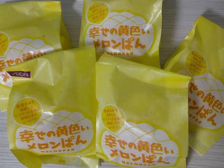 幸せの黄色いメロンパン