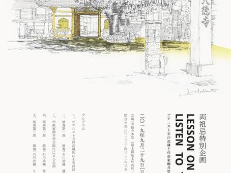 9月29日、山形県最上郡最上町の天徳寺で演奏します