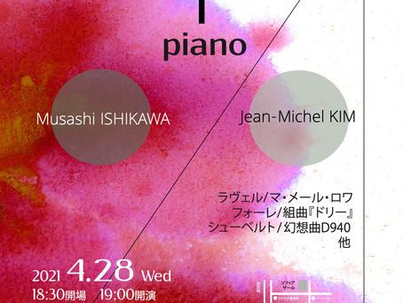 """4月28日 ピアノ連弾コンサート """"4 hands 1 Piano""""を開催します"""