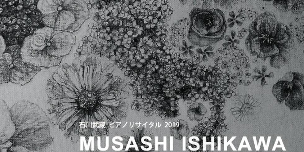 石川武蔵ピアノリサイタル2019