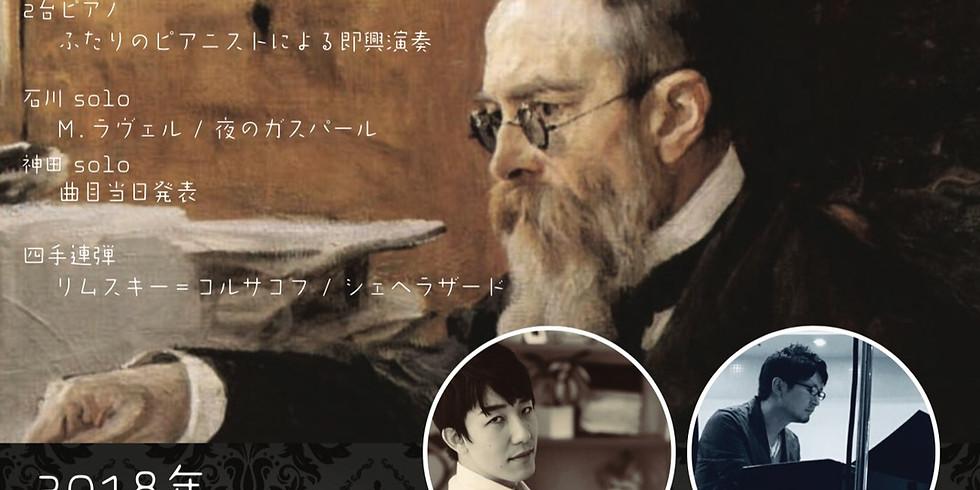 ゆびのたわむれ Vol.4  石川武蔵×神田晋一郎 Piano Duo Concert 其の弐