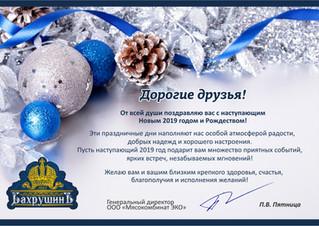 Бахрушинъ поздравляет с Новым Годом!