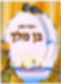 שער בן מלך_edited.jpg