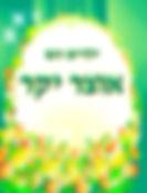 שער אוצר יקר_edited.jpg