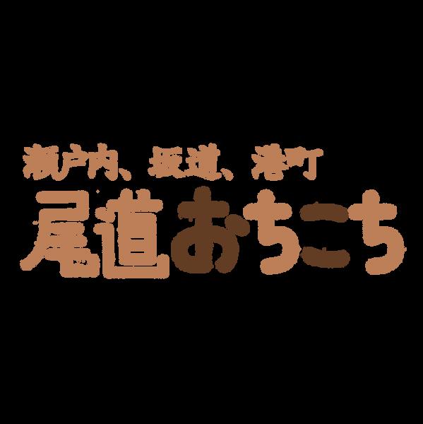 福利物産株式会社 「尾道おちこち」ロゴタイプデザイン