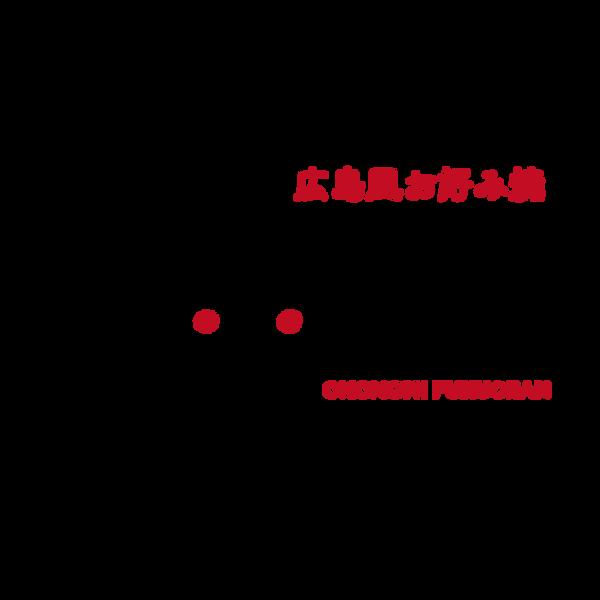 「お好み福ちゃん」ロゴデザイン