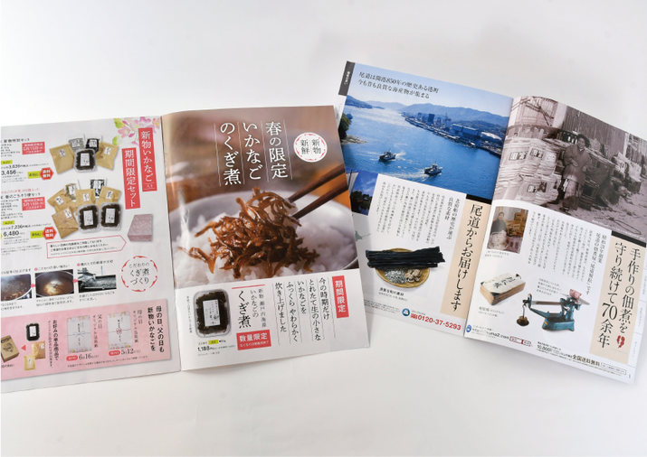 川原食品株式会社 「佃松」パンフレットデザイン