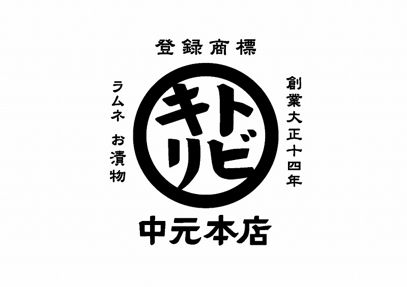 株式会社中元本店 ロゴ