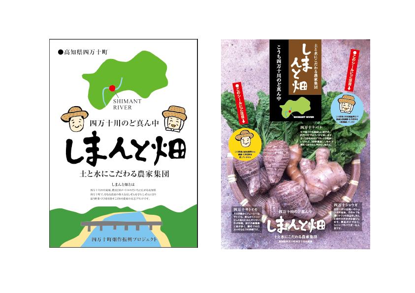 四万十野菜合同会社「しまんと畑」チラシデザイン