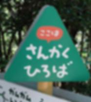 広島女学院ゲーンズ幼稚園  「ぼうけんの森」デザイン