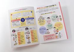 社会福祉法人成城会 パンフレットデザイン