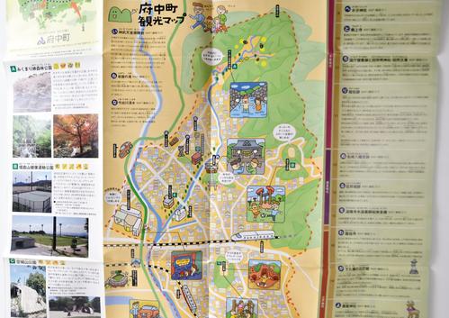 府中町観光マップ
