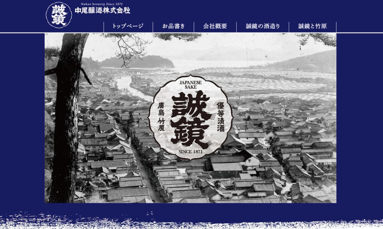 中尾醸造株式会社 ウェブサイト