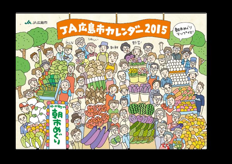 JA広島市カレンダーイラスト