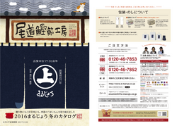 まるじょう尾道鰹節工房 カタログ編集