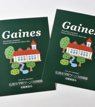 広島女学院ゲーンス幼稚園  幼稚園案内パンフレットデザイン