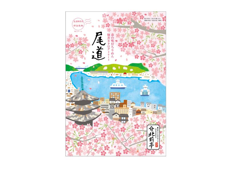 北前亭カタログイラスト