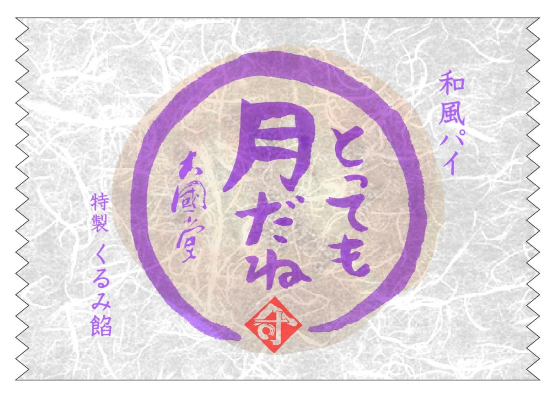 宇都宮パック「とっても月だね」(大國堂)パッケージ