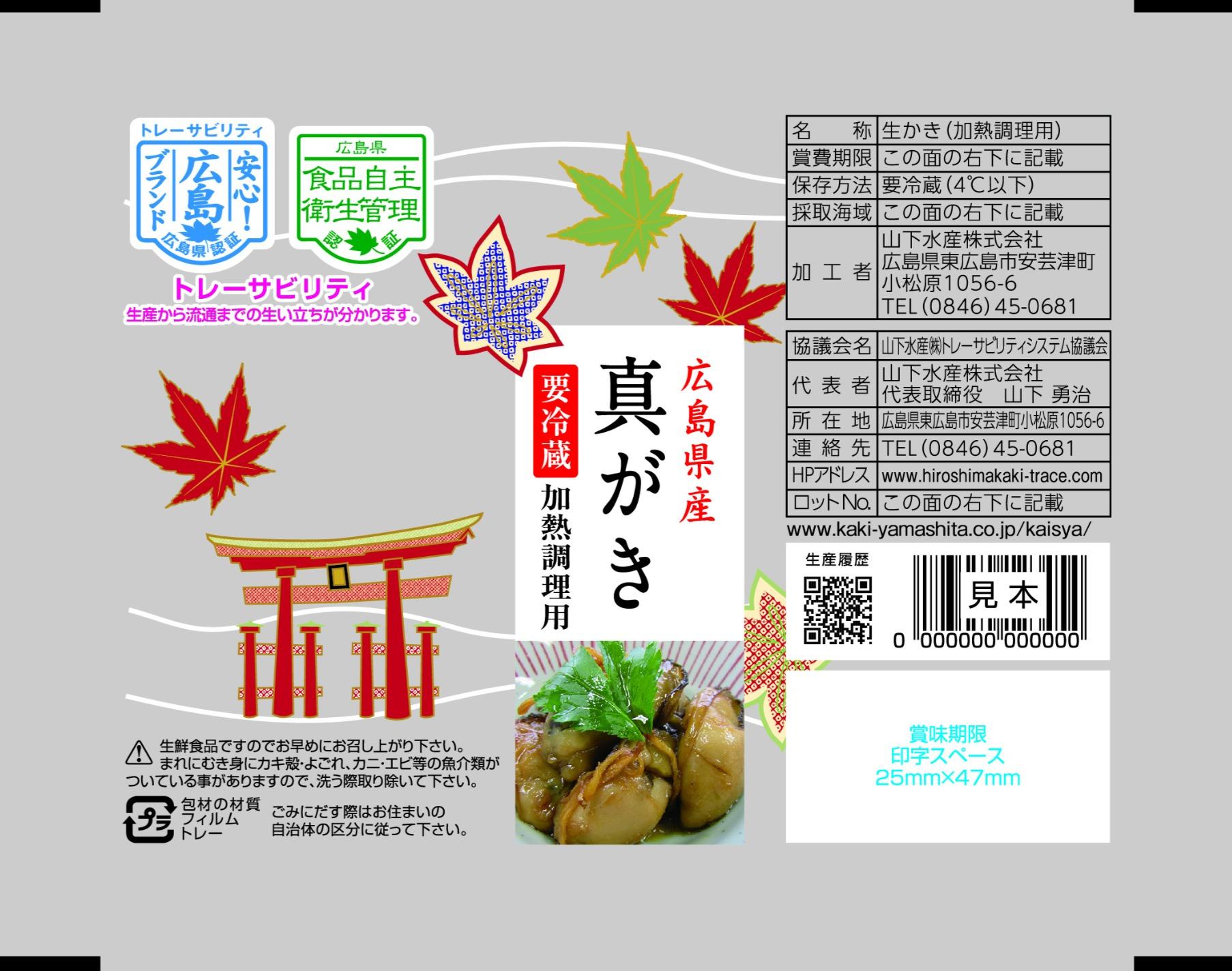 宇都宮パック「広島県産真がき」(山下水産)パッケージ
