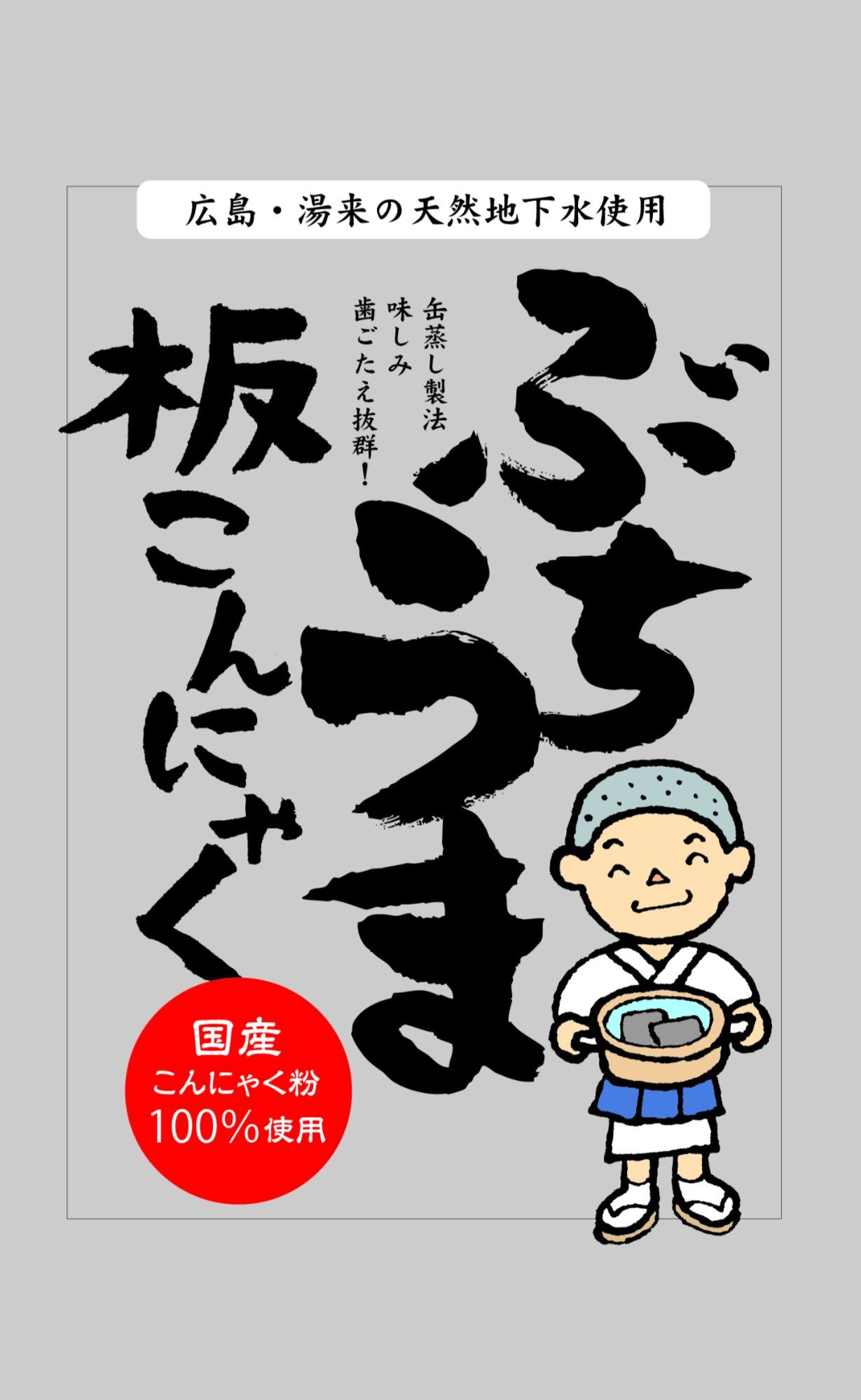 宇都宮パック「ぶちうまこんにゃく」(寿マナック)パッケージ