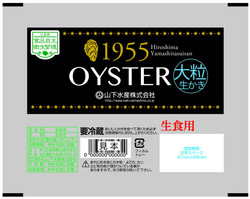 宇都宮パック「1955 Oyster大粒生かき」(山下水産)パッケージ