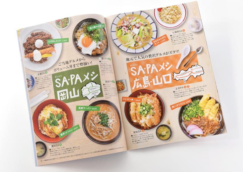 NEXCO西日本「悠・遊 WesT 中国版」パンフレットデザイン