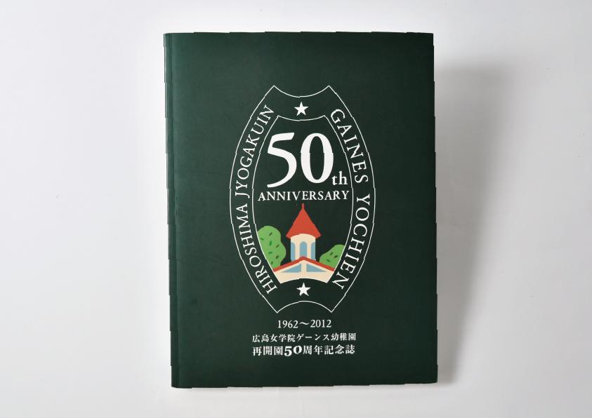 広島女学院ゲーンス幼稚園 再開園50周年記念誌