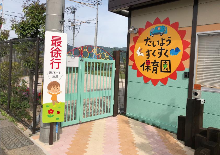 「たいようすくすく保育園」サイン看板デザイン