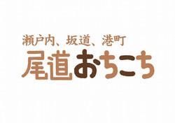 福利物産株式会社「尾道おちこち」ロゴ