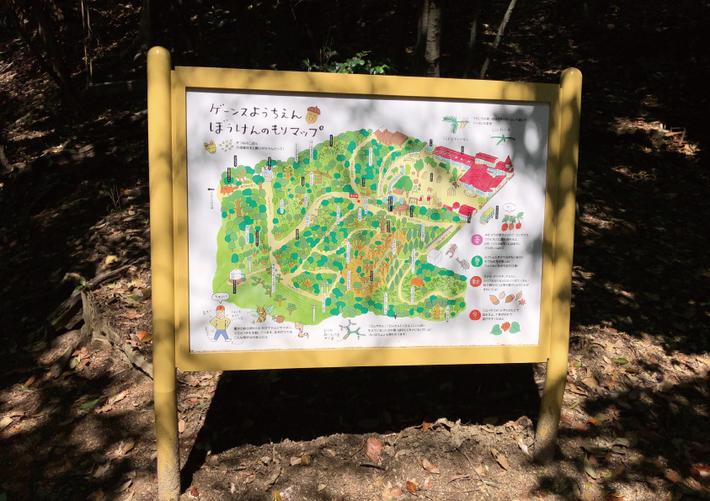 ゲーンス幼稚園 「ぼうけんのもりマップ」サイン看板