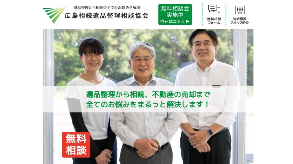 広島相続遺品整理相談協会