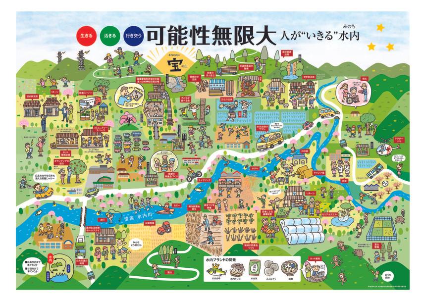広島市湯来町水内ビジョンマップ