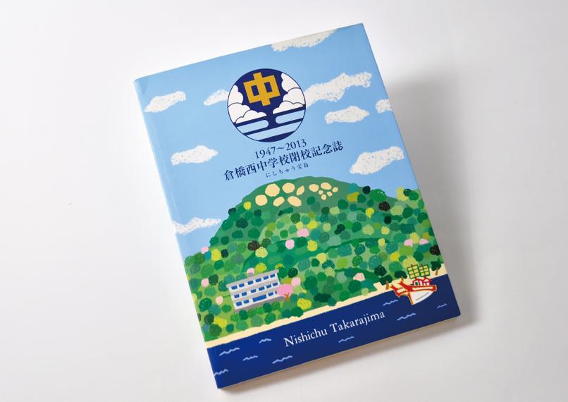 倉橋西中学校閉校記念誌