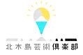 芸術倶楽部 ロゴ小.png