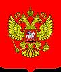 964px-Герб_России.svg.png