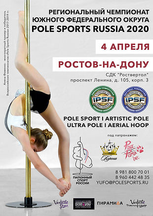 afisha_rostov_03_small.jpg