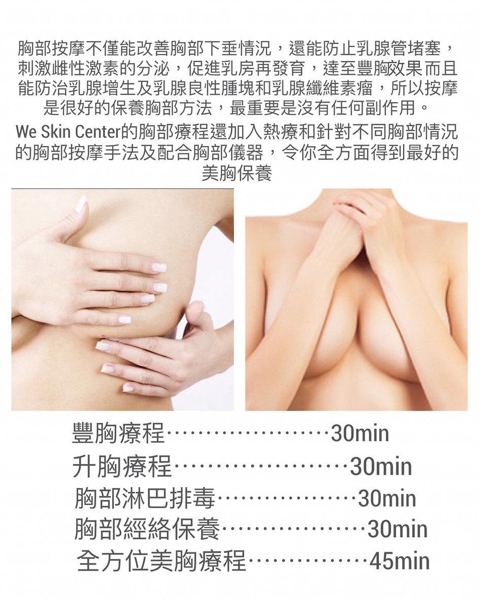 breast treatment.jpg