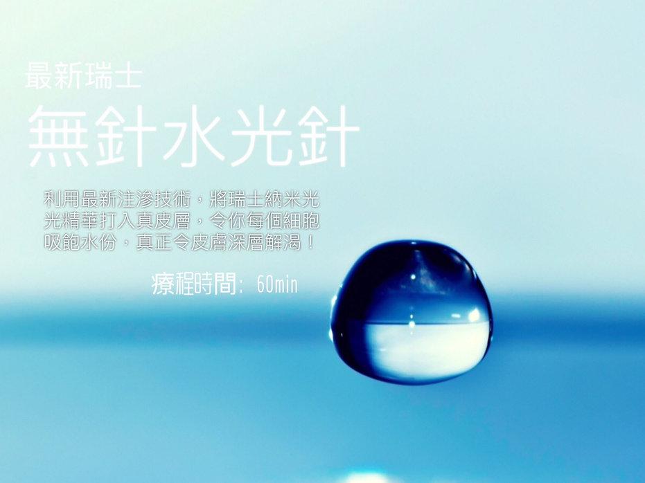 water needle.jpg