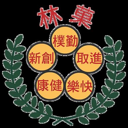 菓林國小校徽.png