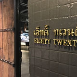 Progressive, Modern and Innovative Thai Cuisine at 80/20 - Eighty Twenty, Bangkok.