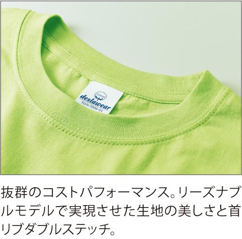 5806-01_ダブルステッチ
